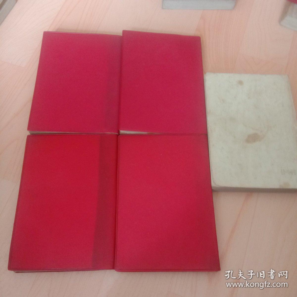毛泽东选集 【1-5】 全五卷  红塑料皮 简版