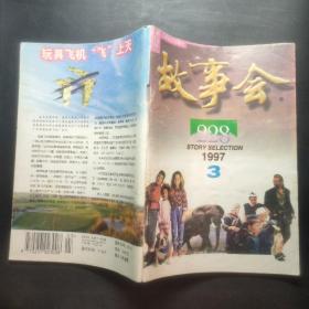 故事会 1997 3