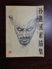孫滋溪素描集(中國素描經典畫庫)