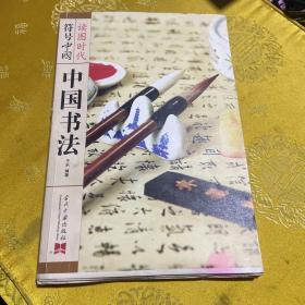 符号中国·中国书法毛边