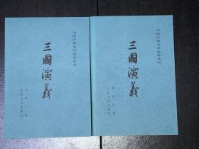 中国古典文学读本丛书:《三国演义》(上下两册全)(近全新品)