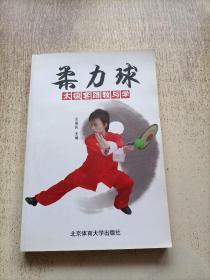 柔力球太极套路教与学(附光盘)