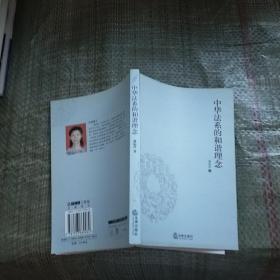 中华法系的和谐理念  正版 无勾画  首页个人签名
