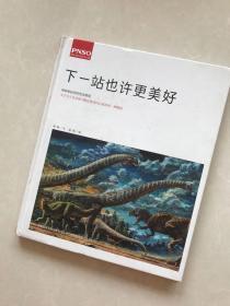 杨杨和赵闯的恐龙物语——下一站也许更美好