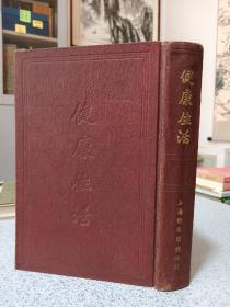1951年,精装插图版,健康生活,上海时兆报馆印行。