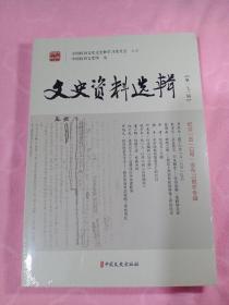 文史资料选辑(第171辑)