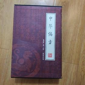 中华偏方 绣像本(全4册)