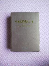 中国高等学校大全(2004年版)