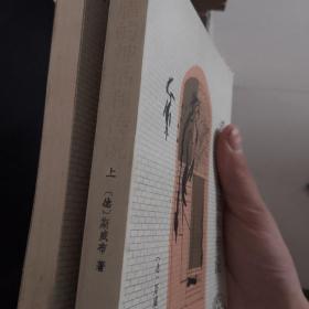 希腊的神话和传说:共2册(有双色插图,书口有轻度黄斑)