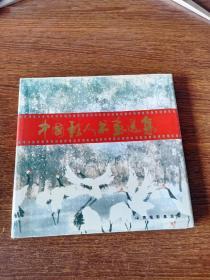 中国影人书画选集