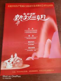 节目单:彩调剧《新刘三姐》广西自治区喜剧院