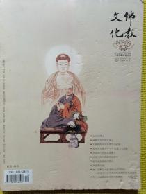 佛教文化(2010.6)
