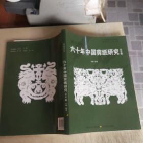 六十年中國剪紙經典.作品卷