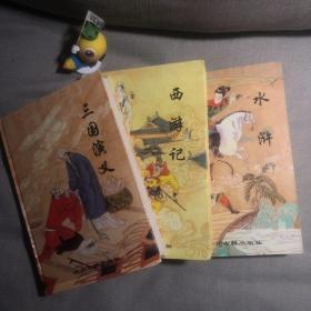 中华奇书文库 三国演义 西游记 水浒  共三册精装本