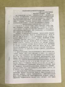 【复印件】试论西汉初期汉廷对诸侯国军队控制的加强——从狮子山出土的兵马俑谈起