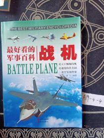 最好看的军事百科:战机
