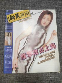 新民周刊 2001年第24期(B版)  关键词:原华攻占上海、水上美都斯德哥尔摩!