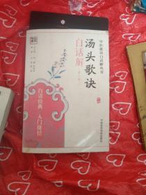 中医歌诀白话解丛书:汤头歌诀白话解(第二版)