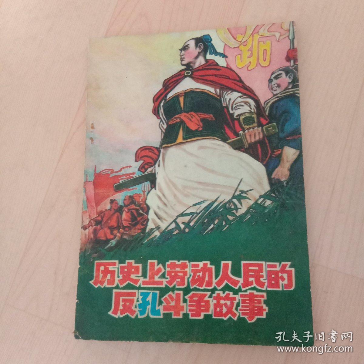 1975年 历史上劳动人民的反孔斗争故事