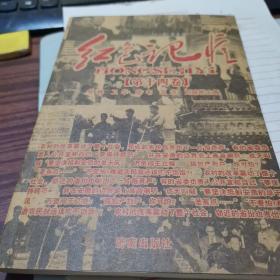 红色记忆——中国共产党历史口述实录(共三册)(1921--2001)