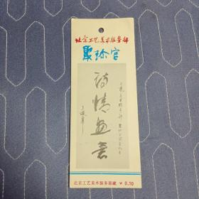 (书签门票)聚珍宫-北京工艺美术服务部