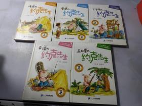 朱奎经典童话 约克先生系列(全5册)