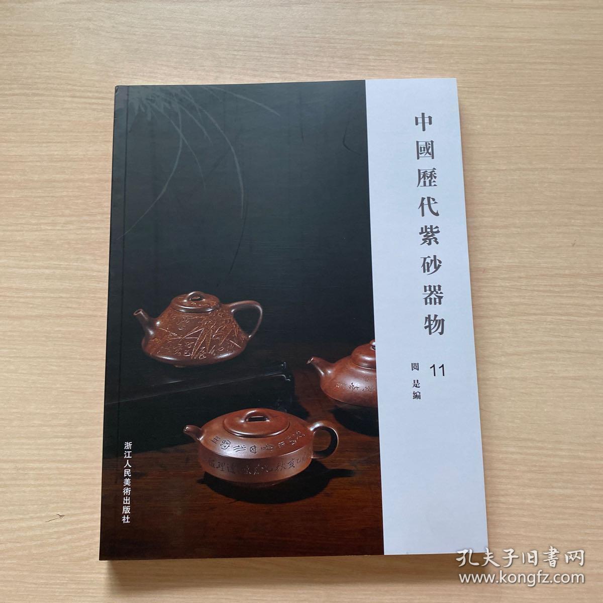 中国历代紫砂器物(11)
