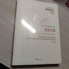 宪法专政:现代民主国家中的危机政府