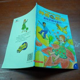神奇校车·桥梁书版(1):疯狂的树叶旅行