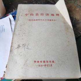 中山县经济地理(经济地理野外实习调查报告)1981年油印本