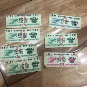 票证:1977年武汉市革命委员会商业局日用工业品购货券(二份/半份/壹份)共七张