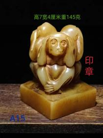 旧藏田黄石三不猴印章