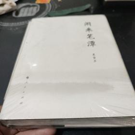 闲来笔潭(大16开精装厚册)全新未拆封