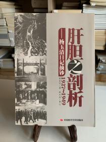 肝胆之剖析——杨玉清日记摘抄(1927-1949)/首版一印