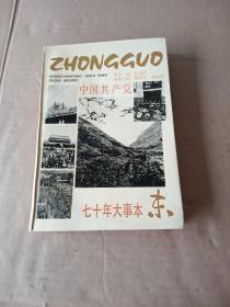 中国共产党七十年大事本末