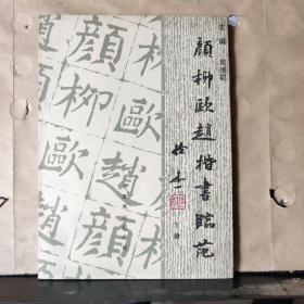 颜柳欧赵楷书临范(下册)