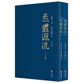 《炁体源流》全新增订版全二册 米晶子 编著 黄中宫道观 校订  华龄出版社 繁体竖排