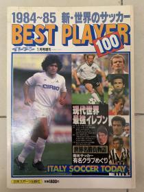 【日本足球原版】1984-85世界足球最佳100,带马拉多纳和普拉蒂尼拉页中插,186p