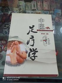 中医足疗学