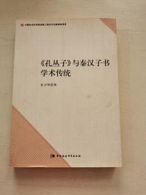 孔丛子与秦汉子书学术传统