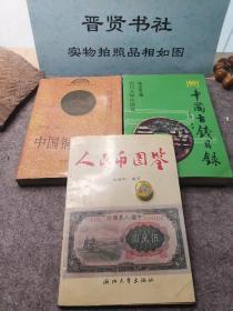 中国古钱图录(4册合售)