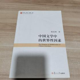 中国文学中的世界性因素(内页干净)