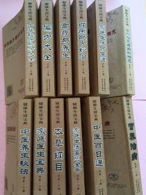 健康生活宝典【全套12册】2006年1版1印