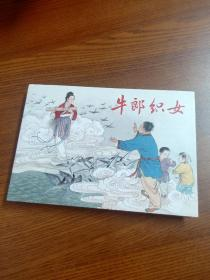 32开硬精装连环画《 牛郎织女 》(  绢版  ) 画家在扉页手绘插图   (   跨页双面!)     本书印数1500册!