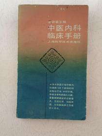 中医内科临床手册【1989年1版1印】
