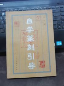 自学篆刻引导