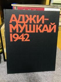 俄文原版,1942年苏联卫国战争油画肖像作品集,大量苏联战士肖像图,АДЖИМУШКАЙMY1942