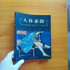 人体素描(第三版)【内页干净】