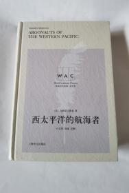 西太平洋的航海者 Argonauts of the Western Pacific (导读注释版)(世界学术经典  非偏包邮