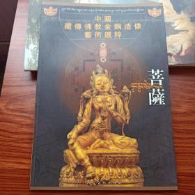 中国藏传佛教金铜造像艺术选粹.第三册.菩萨